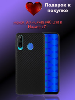 Case for phone, Huawei Honor 9C T&I SHOP