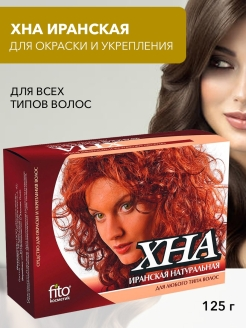 Henna for hair fito косметик