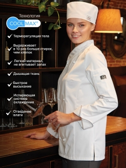 Cook shirt AVA STAFF