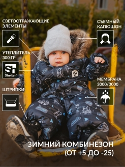 Jumpsuit for baby МиМиМи