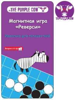 Магнитная игра - Реверси THE PURPLE COW