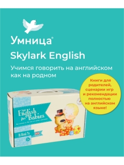 Книга Skylark English for Babies Умница