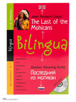 Билингва. Последний из могикан.The Last of the Mohicans. (+ CD) АЙРИС-пресс