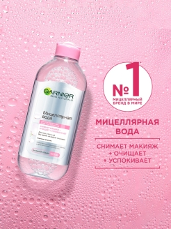 Micellar water, 400 ml Garnier