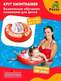 Swim rings SWIMTRAINER