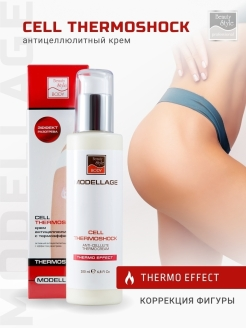 "Антицеллюлитный крем ""CELL THERMOSHOCK"" Modellage Beauty Style"