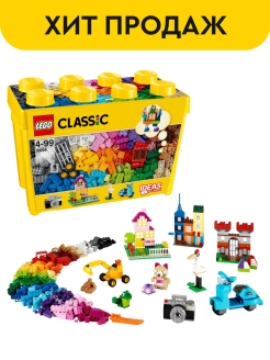 Constructor LEGO Classic 10698 Set for creativity of the big size LEGO