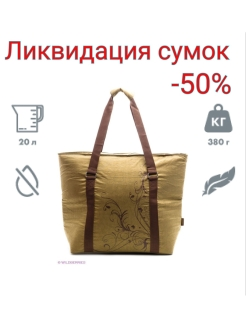 Сумка-термос Freezer Tote - Brown Thermos