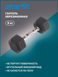 Гантель обрезиненная STAR FIT DB-301 3 кг, черная Starfit