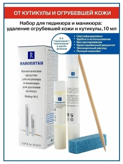 Cuticle Remover НАНОПЯТКИ