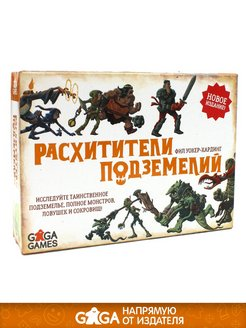 Игра Расхитители подземелий (Dungeon Raiders) GaGa