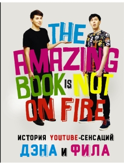 История YouTube-сенсаций Дэна и Фила: The Amazing Book Is Not On Fire Издательство АСТ