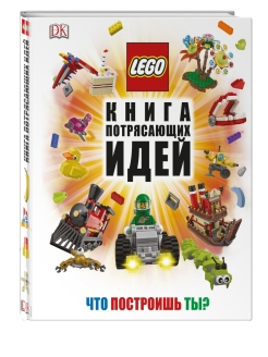Book, LEGO Book of awesome ideas Эксмо