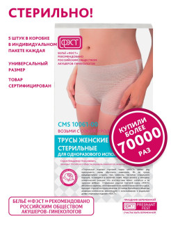 Sterile disposable pants - 5 pcs. ФЭСТ