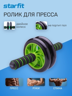 Rollers for the press Starfit