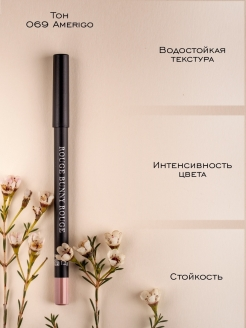 Карандаш для губ Long Lasting Lip Pencil Rouge Bunny Rouge