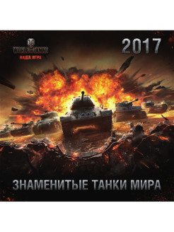 World of Tanks. Календарь настенный на 2017 год Эксмо