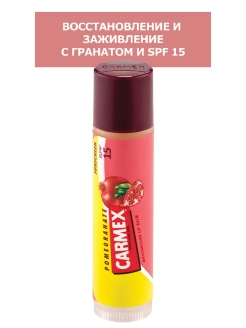 Бальзам для губ Pomegranate Twist CARMEX