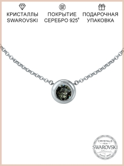 Кулон Jolie mini rhodium Black Diamond with Crystals from Swarovski(R) Mademoiselle Jolie Paris