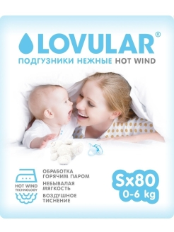 Подгузники LOVULAR HOT WIND S, 0-6 кг. 80 шт/уп LOVULAR