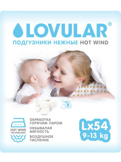 Подгузники LOVULAR HOT WIND L, 9-13 кг. 54 шт/уп LOVULAR