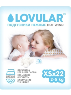 Подгузники LOVULAR HOT WIND XS, 2-5 кг. 22 шт/уп LOVULAR