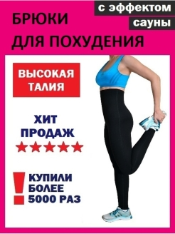 Athletic pants Termoslim