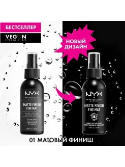 Спрей-фиксатор макияжа MAKE UP SETTING SPRAY NYX PROFESSIONAL MAKEUP
