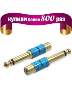 Переходник Vention jack 6.35 mm M/RCA F Vention