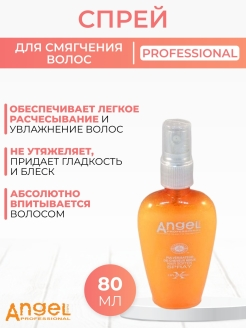 Спрей для смягчения волос, 80 мл Angel Professional
