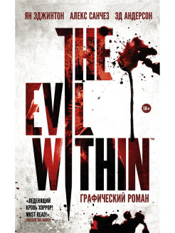 The Evil Within Издательство АСТ