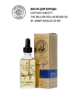 Масло для бороды The Million Dollar Beard Oil by Jimmy Niggles 50 мл CAPTAIN FAWCETT