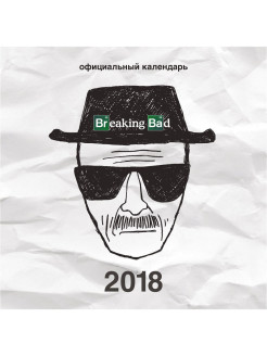 Breaking Bad. Календарь настенный на 2018 год Эксмо