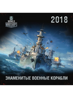 Военные корабли. World of Battleships. Календарь настенный на 2018 год Эксмо