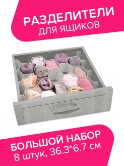 Разделители для ящиков DRAWER ORGANIZER, 8 шт VALIANT