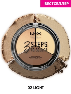 Тройная палетка для контурирования. 3 STEPS TO SCULPT FACE SCULPTING PALETTE - LIGHT 02 NYX PROFESSIONAL MAKEUP