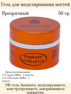 Гель - Einphasen UV/LED Gel - однофазный 50г Planet Nails