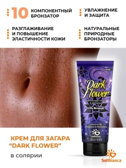 Крем для загара в солярии SOLBIANCA 8822-0 Dark Flower  с экстрактами винограда, алоэ и бронзаторам Solbianca