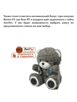 Колонка RITMIX ST-250 Bear BT Grey Ritmix