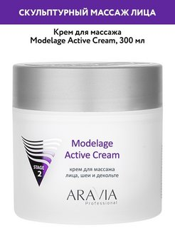 Крем для массажа Modelage Active Cream, 300 мл. ARAVIA Professional