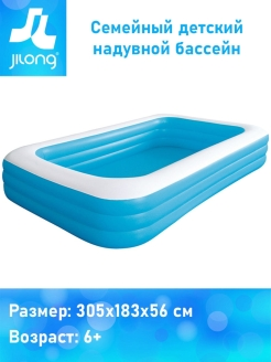 Бассейн Giant Rectangular Pool 3-ring семейный 305x183x56 Jilong