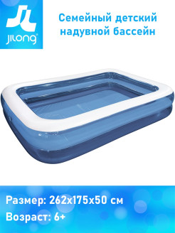 Бассейн Giant Rectangular 2-ring 200х150х50 Jilong