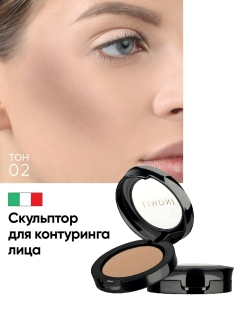 "Скульптурирующая пудра для лица ""Face Sculpt Powder"" 02 тон Limoni"