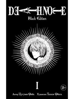 Death Note. Black Edition. Книга 1 Азбука