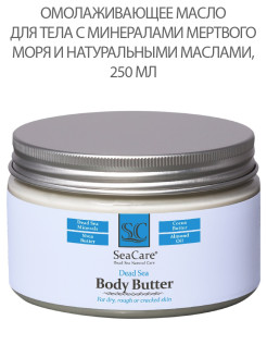 Butter, 250 ml SeaCare