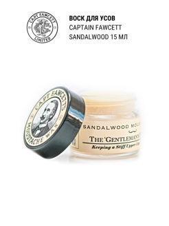 Воск для усов Sandalwood 15 мл CAPTAIN FAWCETT