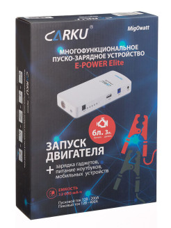 Пуско-зарядное устройство CARKU E-Power-Elite Carku