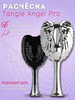 Tangle Angel Pro Titanium расческа для волос Tangle Angel