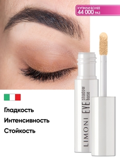 "Основа под тени ""Eye Shadow Base"" Limoni"
