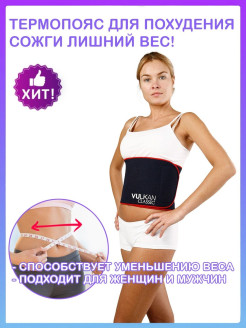 Slimming Belt VULKAN